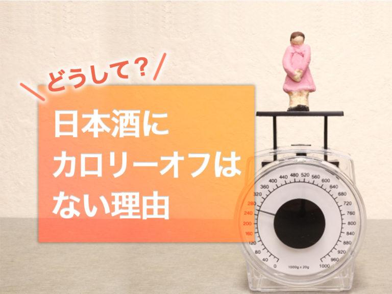 どうして日本酒にカロリーオフはない?その理由を解説!