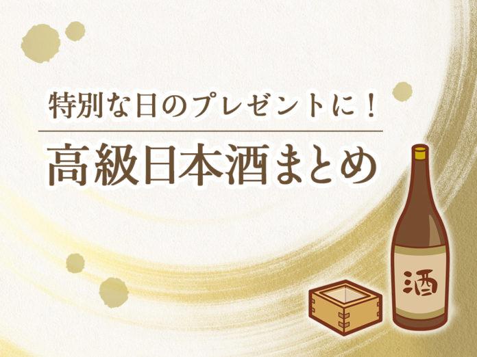 特別な日のプレゼントに!プレゼントにおすすめな高級日本酒