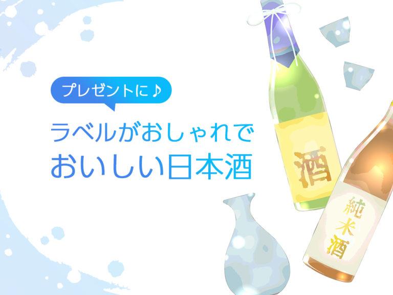 【2021年最新版】プレゼントにおすすめ!ラベルがおしゃれでおいしい日本酒15選
