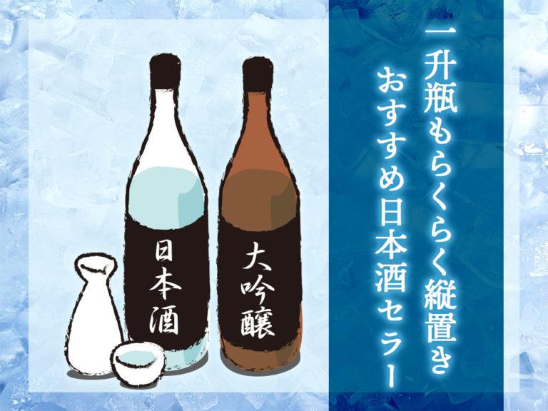 一升瓶もらくらく縦置き!おすすめの日本酒セラー5選