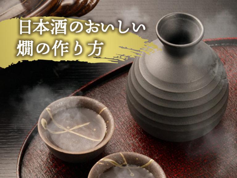 意外と難しくない!日本酒のおいしい燗の作り方