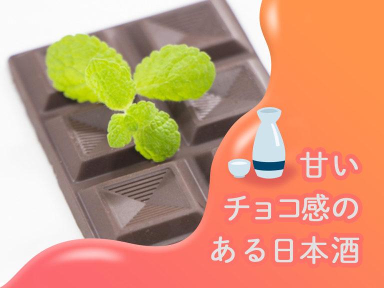 日本酒なのにチョコレート味?甘いチョコ感のある日本酒