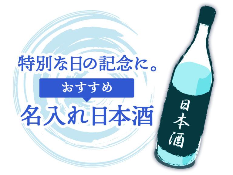 特別な日の記念に。名入れ日本酒おすすめ6選!