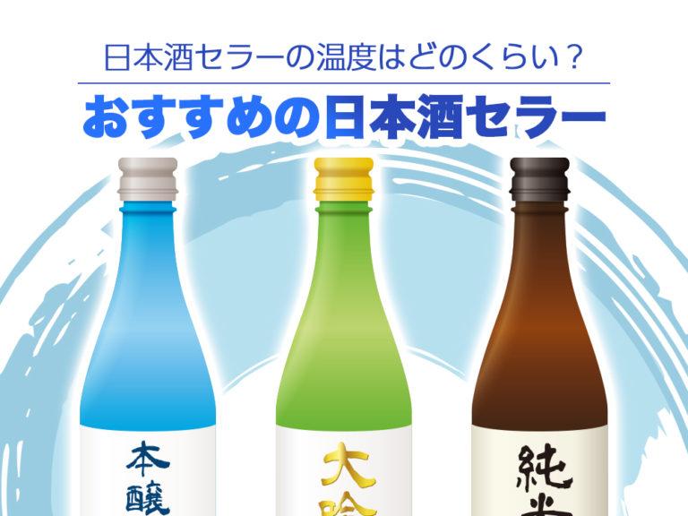 日本酒セラーの温度はどのくらい?おすすめの日本酒セラー2選!