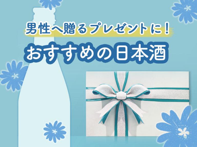 【2021年最新版】男性へ贈るプレゼントに!おすすめの日本酒27選