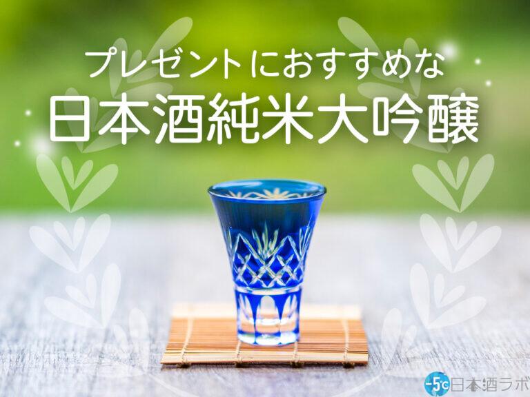 プレゼントとしておすすめな日本酒の純米大吟醸30選!