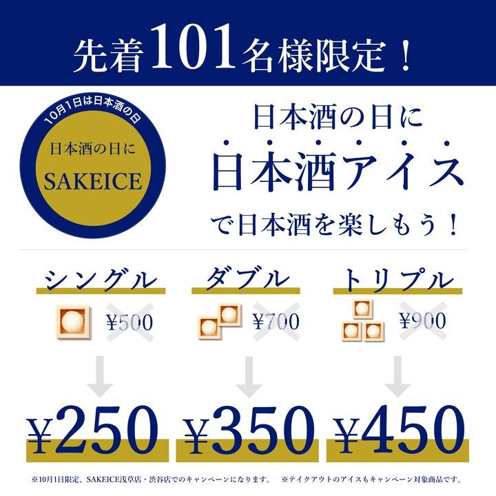 【10月1日は日本酒の日】日本酒アイス専門店『SAKEICE』が10月1日限定で、実店舗(浅草/渋谷)・通販ともに、お得に商品が購入できるキャンペーンを実施