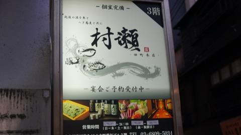 日本酒バー 田町 個室居酒屋 村瀬