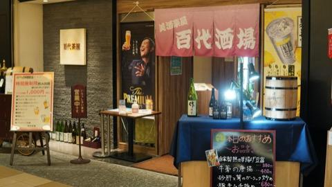 日本酒バー 田町 百代茶屋