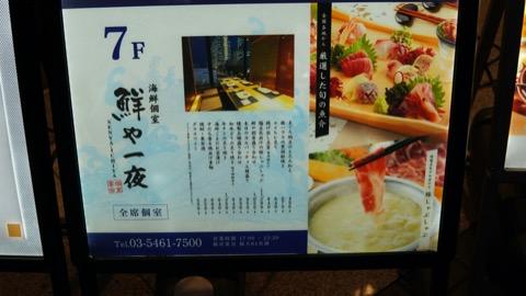 日本酒 バー 全席個室 鮮や一夜