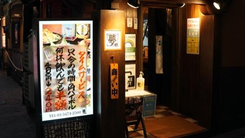 日本酒 バー 夢や
