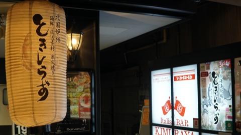 日本酒バー 品川 ときしらず