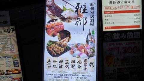 日本酒バー 品川 夜景個室居酒屋 雅邸