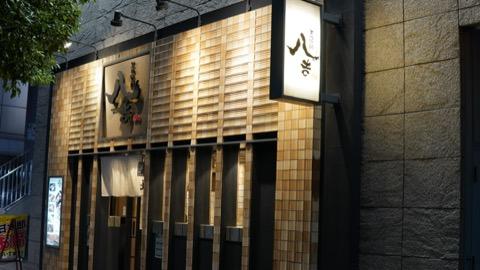 日本酒 バー 品川 八吉