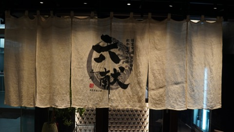 日本酒バー 品川 六献