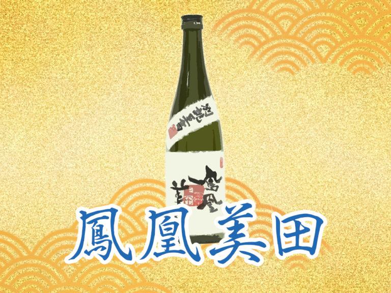 吟醸造りにこだわって造られた上品な香り。「鳳凰美田」を解説!