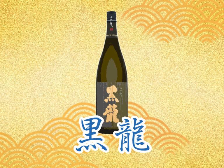 大吟醸の先駆けとなった日本酒。「黒龍」を解説!