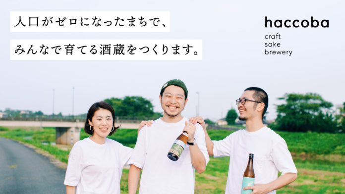 人口がゼロになったまちで新しく酒蔵をつくる「haccoba」が、9月15日よりMakuake限定で試験醸造酒を販売開始