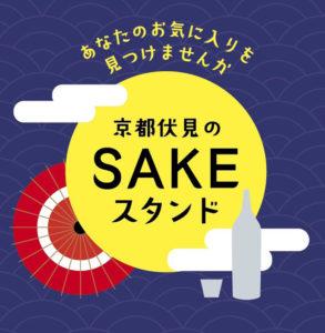 「京都伏見のSAKEスタンド」@渋谷スクランブルスクエア開催のお知らせ