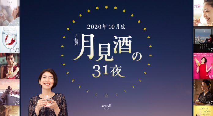 今年は二度の満月が楽しめる 月桂冠スペシャルサイト「月見酒の31夜」を公開