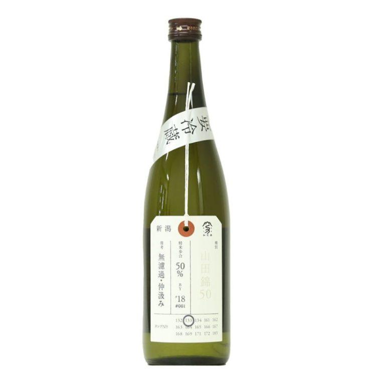 加茂錦 荷札酒 純米大吟醸 山田錦 50