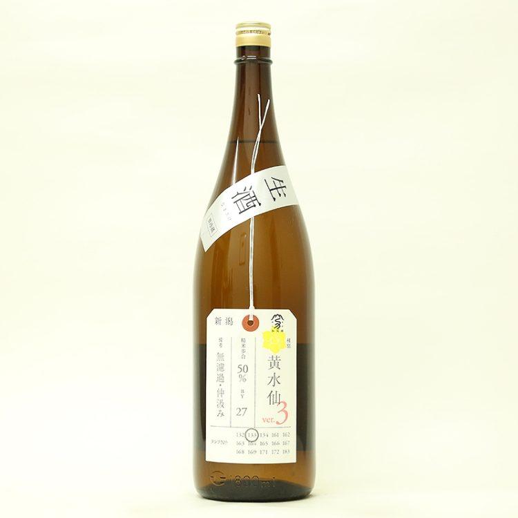 加茂錦 荷札酒 黄水仙(きすいせん) 純米大吟醸 槽場汲み