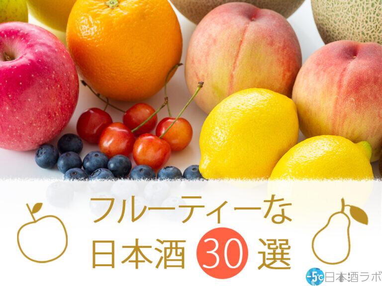 【2021年最新版】フルーティーで女性に人気な日本酒30選
