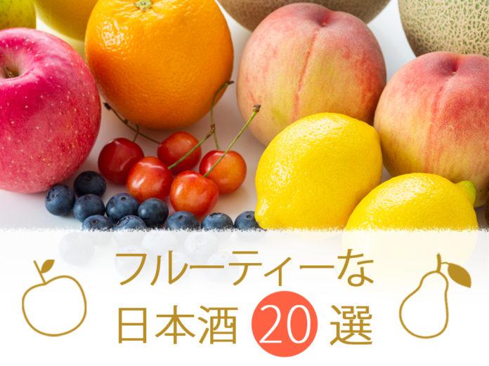 日本酒 フルーティー