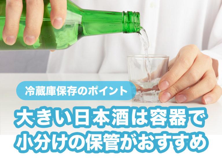 大きい日本酒は容器で小分けの保管がおすすめ!冷蔵庫保存のポイントも解説