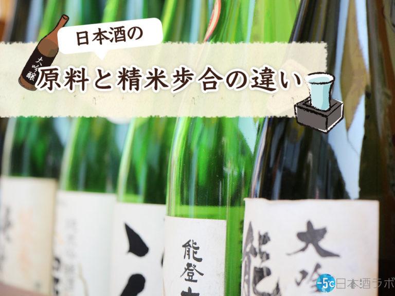 日本酒の種類のポイントは2つ!原料と精米歩合の違いを押さえればカンタン