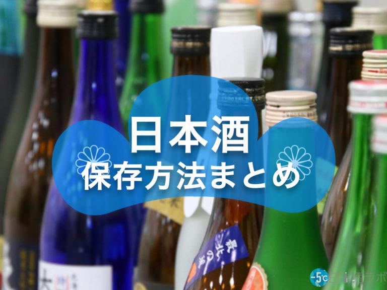 【完全版】日本酒の正しい保存方法!期限から落とし穴まで総まとめ