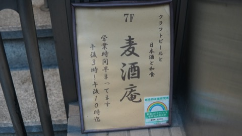 日本酒バー 恵比寿 麦酒庵 恵比寿店