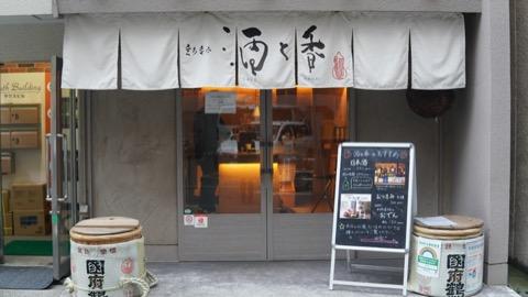 日本酒バー 恵比寿 酒と香
