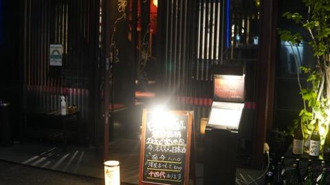 日本酒バー 渋谷 日本酒と創作懐石 恵比寿ちょこっと