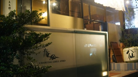 日本酒バー 恵比寿 庵狐