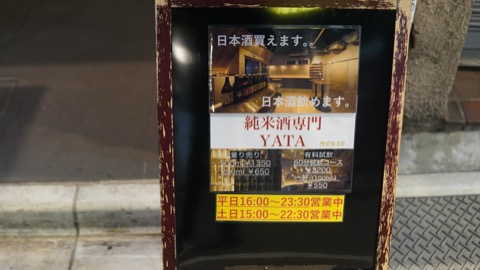 日本酒バー 渋谷 純米酒専門YATA