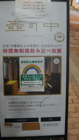 日本酒バー 渋谷 日本酒ギャラリー 壺の中