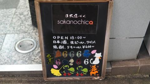 日本酒バー 渋谷 日本酒バル サカノチカ