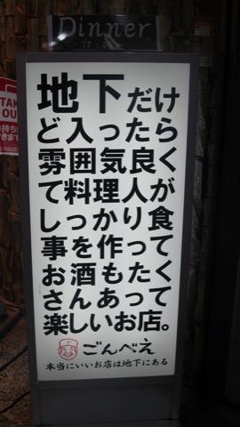 日本酒バー 渋谷 ごんべえ