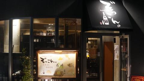 日本酒バー 渋谷 Sake Fun ぞっこん。