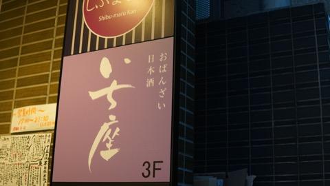 日本酒バー 渋谷 おばんざい日本酒 いち座