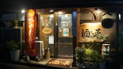 日本酒バー 渋谷 酒とさか菜
