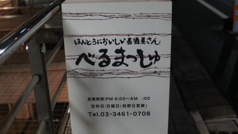 日本酒バー 渋谷 べるまっしゅ