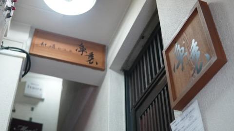 日本酒バー 銀座 和酒bar 庫裏