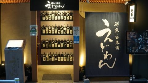 日本酒バー 銀座 えどわん