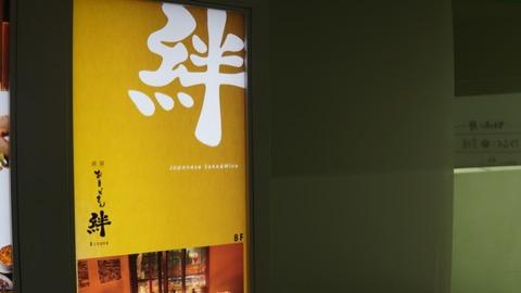 日本酒バー 銀座 酒晴 おまっとさん 絆