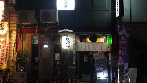 日本酒バー 銀座 酒席銀座いさみ