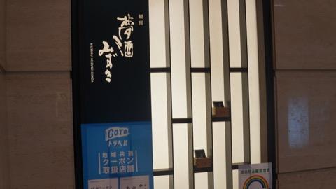日本酒バー 銀座 夢酒みずき