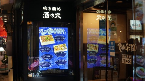 日本酒バー 銀山 酒の穴