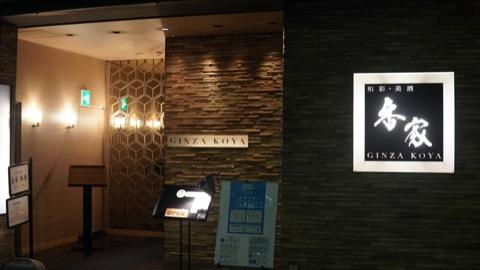 日本酒バー 銀座 寛ぎの個室と和食 香家